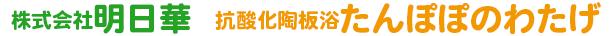 長野県松本市 就労移行支援 明日華/たんぽぽのわたげ